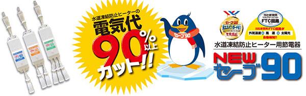 save90_logo