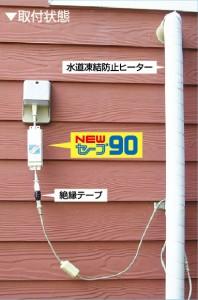 save90_toritsuke