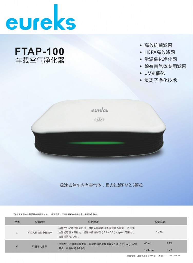 FTAP-100_catalog_1