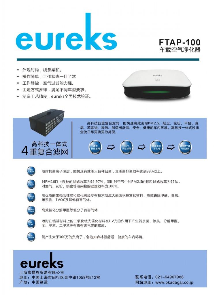 FTAP-100_catalog_2